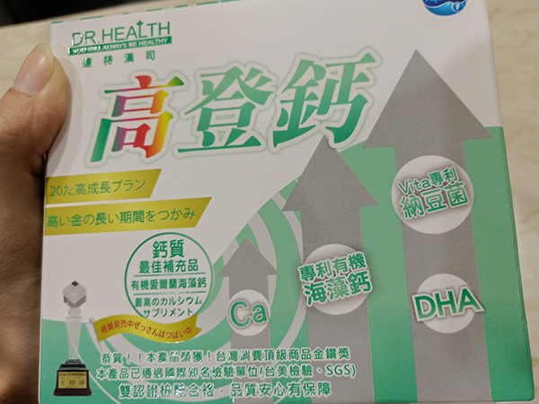 【DR.HEALTH】高登鈣第三代