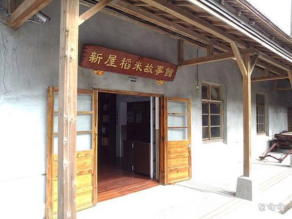 新屋稻米故事館 (1).jpg