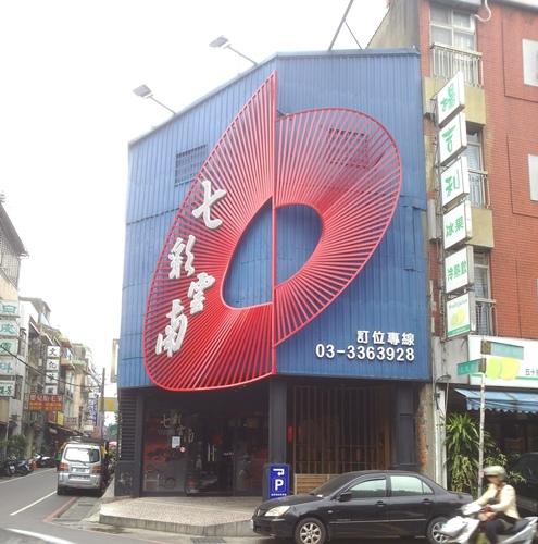 七彩雲南 (1).jpg