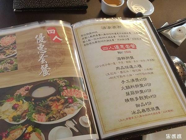 新李記粥底火鍋 01.jpg
