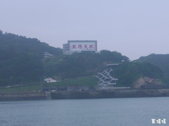 南竿福澳 (1).JPG