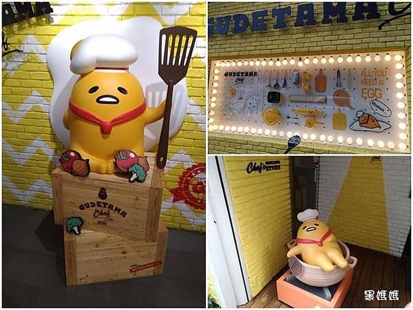 蛋黃哥餐廳 (2).jpg