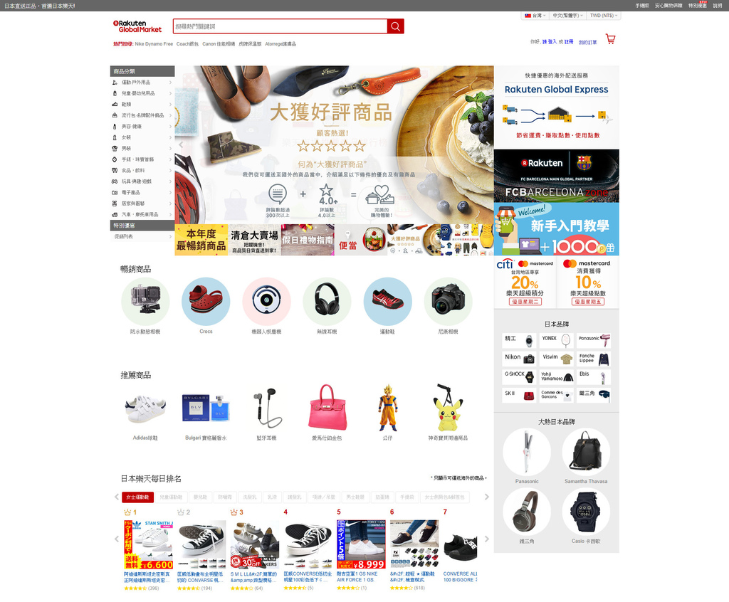 screencapture-global-rakuten-zh-tw-1514316902942_副本.jpg