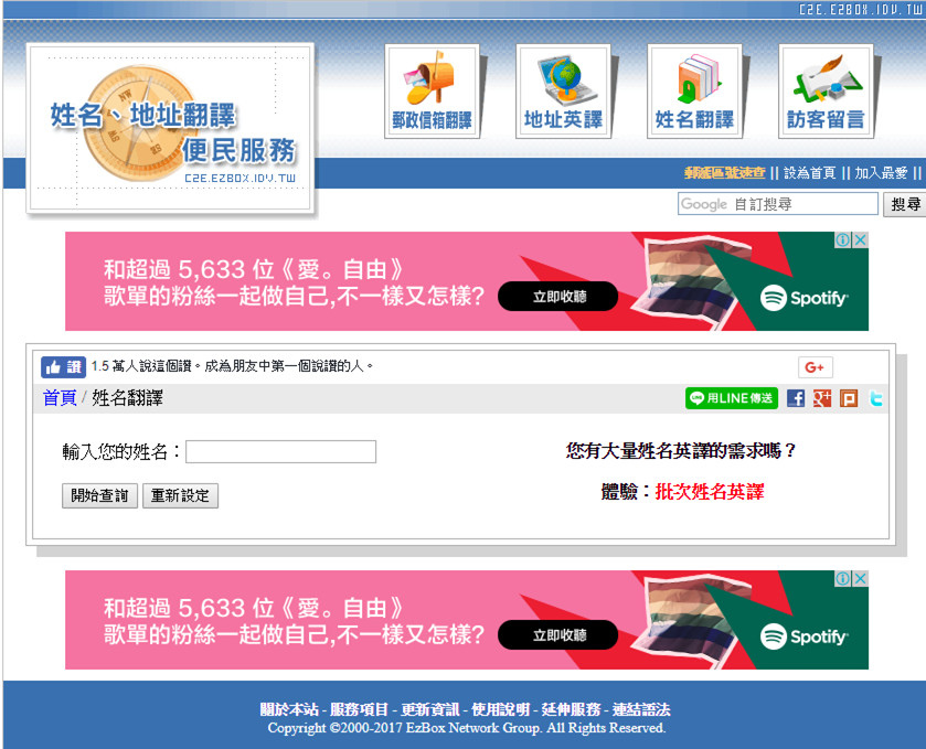 screencapture-c2e-ezbox-idv-tw-name-php-1514494784173_副本.jpg