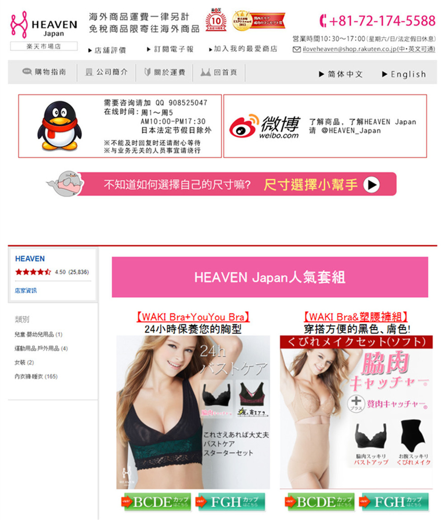 screencapture-global-rakuten-zh-tw-store-iloveheaven-1514499289666_副本.jpg