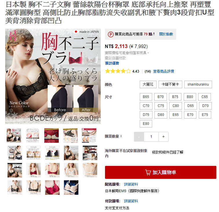 screencapture-global-rakuten-zh-tw-store-iloveheaven-1514499289666_副本_副本.jpg