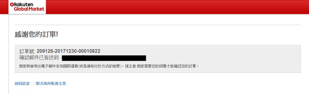 screencapture-global-rakuten-co-jp-cart-reviewInfo-xhtml-1514582273560.png