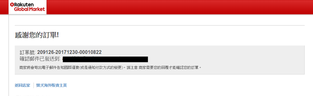 screencapture-global-rakuten-co-jp-cart-reviewInfo-xhtml-1514582273560.png