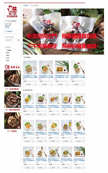 screencapture-rakuten-tw-shop-hittoothfried-2018-06-24-02_17_40.jpg