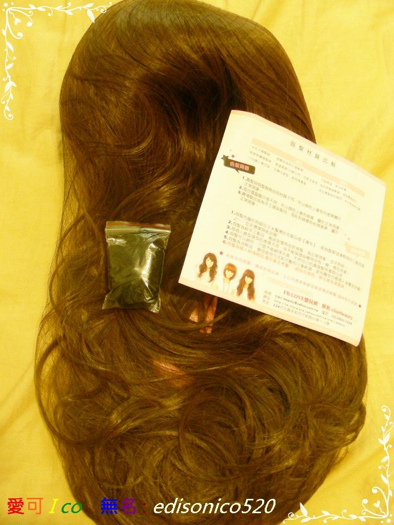 雙兒網假髮,廠商還附上髮網