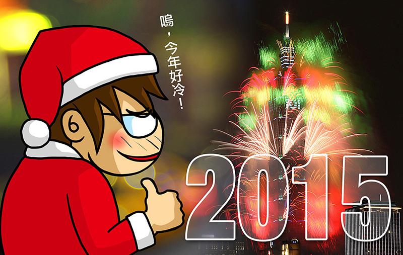 聖誕快樂2015.jpg