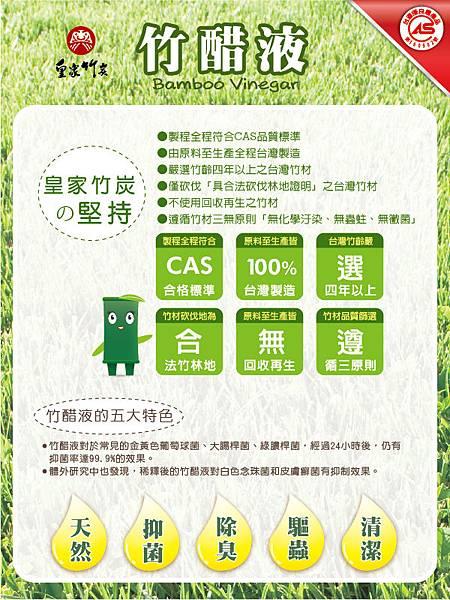 竹醋液特色+用途-01(1).jpg