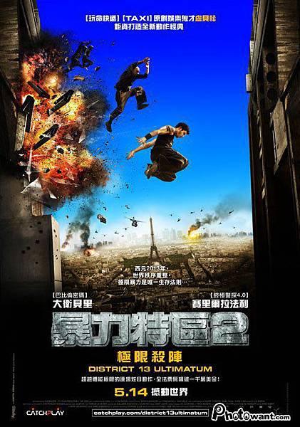 (2010)暴力特區2:極限殺陣