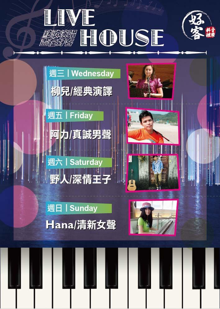 歌手表演單-01