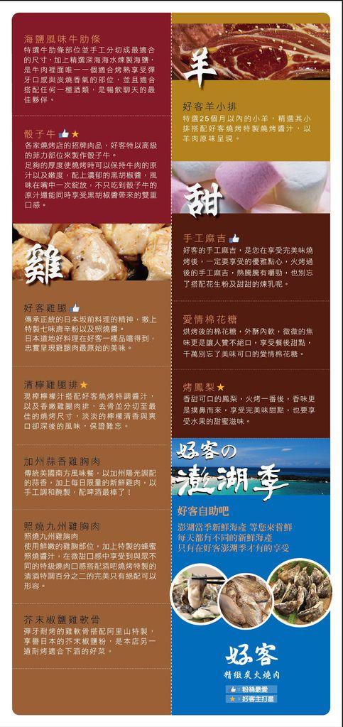201504澎湖季菜單官網歡樂3-01.jpg