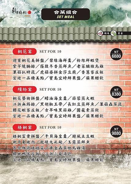 31-menu23