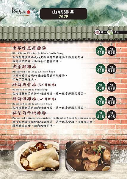 31-menu18