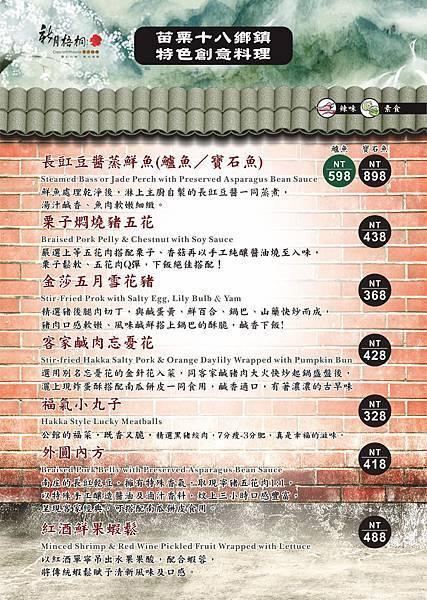 31-menu14
