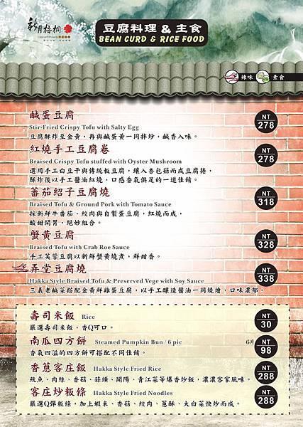 31-menu19