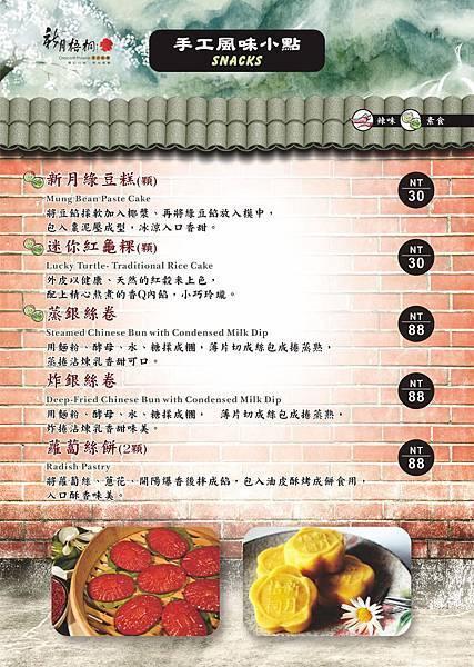 31-menu11