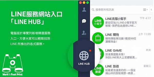 line hub首圖.jpg