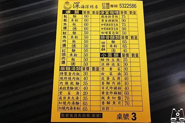 深海深土魠魚羹menu.jpg