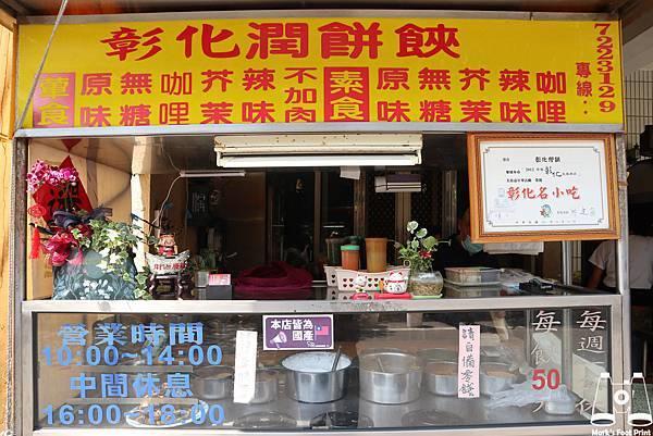 彰化潤餅𩛩11.jpg