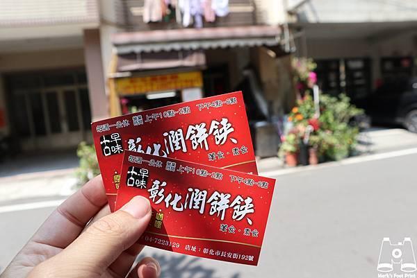 彰化潤餅𩛩12.jpg