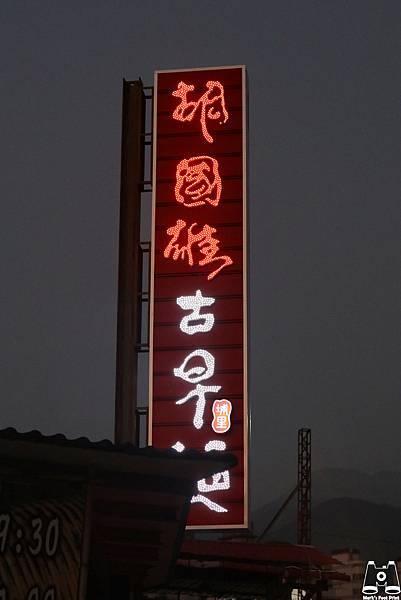 胡國雄古早麵10.jpg