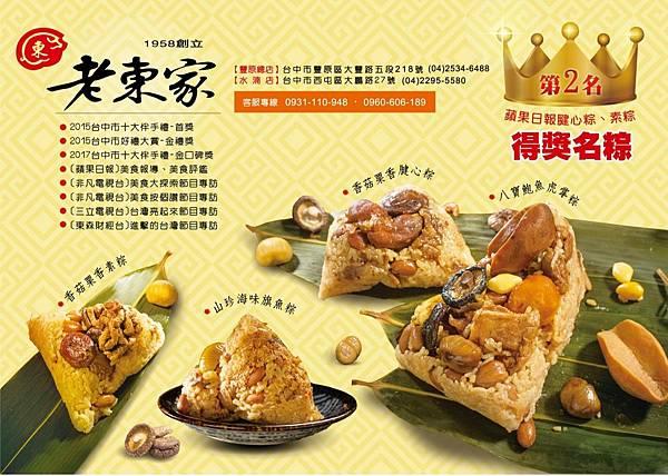 老東家滷味menu1.jpg