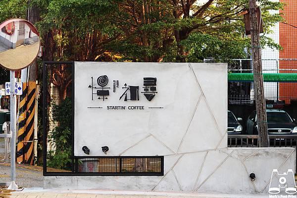 台中豐原咖啡廳憬初尋26.jpg
