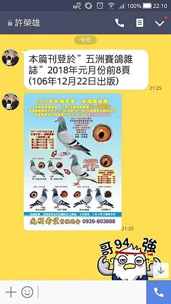 Screenshot_20171212-221014