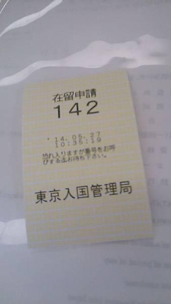 20140527入管局第一次更簽