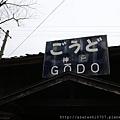 渡良瀨溪谷  神戶站