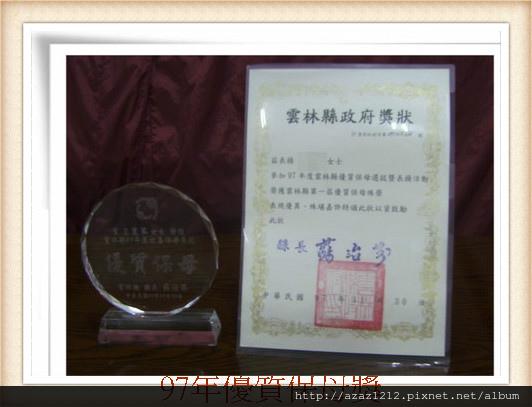 榮獲雲林縣97年度第一屆優質保母獎