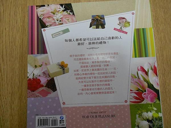 花藝設計DIY教科書
