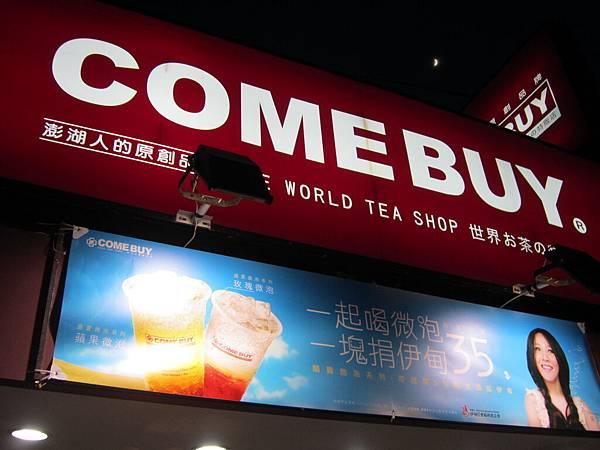 祥祥你的飲料店