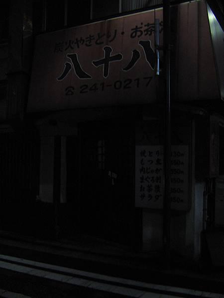 yokohamatotokyo 153.jpg