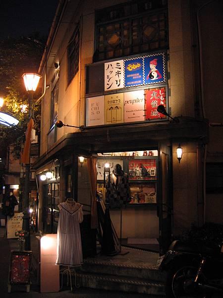 yokohamatotokyo 390.jpg