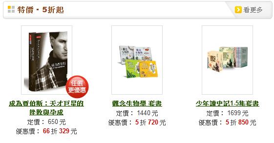 screenshot-activity books com tw 2015-12-14 17-50-20