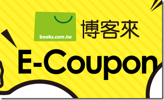 screenshot-www books com tw 2016-01-17 19-43-51