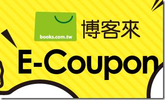 博客來折價券 50元折價券50元E-coupon