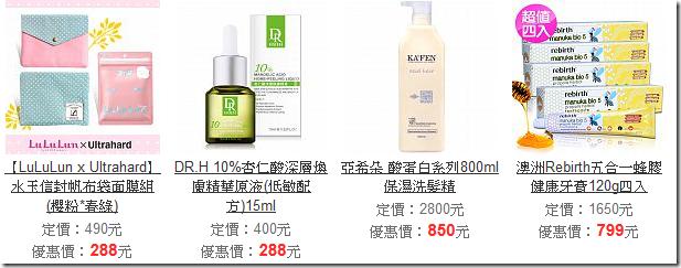 美妝暢銷排行