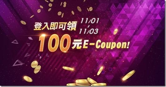 博客來1111購物100元 E-Coupon大放送