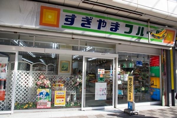 杉山水果1.jpg