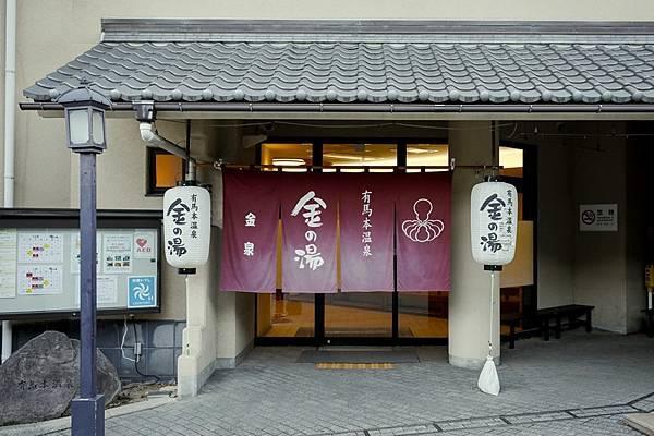 hot spring有馬溫泉.jpg