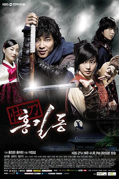 399px-Honggildong_poster.jpg