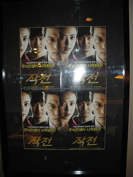『作戰』韓國宣傳海報