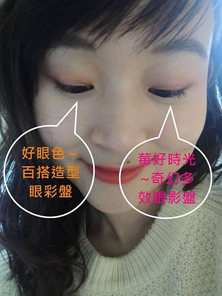右邊草莓左邊橘色眼影2.JPG