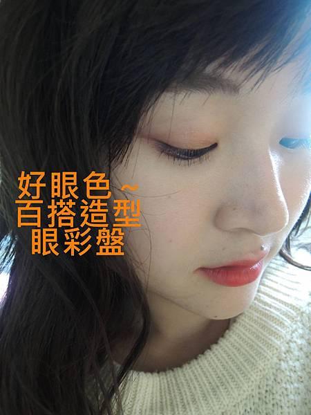 左邊橘色眼影.JPG